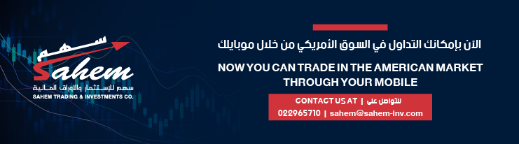 Sahem Trading & Investments Co.